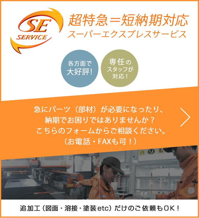 超特急=短納期対応 スーパーエクスプレスサービス