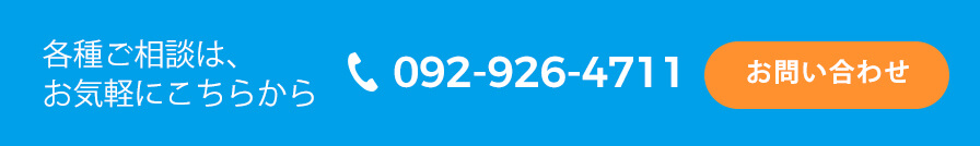 お問い合わせ 各種ご相談は、お気軽にこちらから 電話番号 092-926-4711